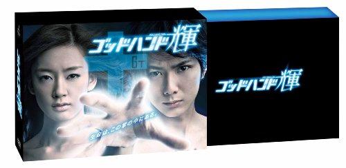 ゴッドハンド輝 DVD-BOX