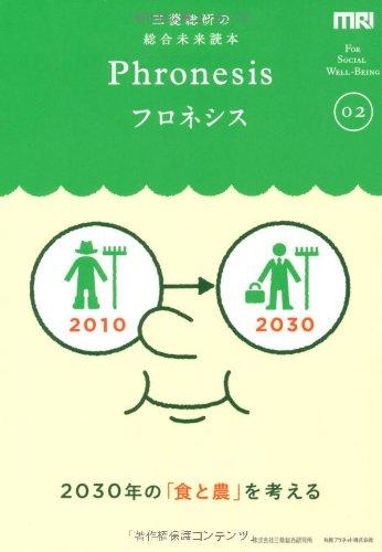 2030年の「食と農」を考える―三菱総研の総合未来読本 (フロネシス 2)の詳細を見る