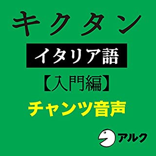 『キクタン イタリア語 【入門編】(アルク)』のカバーアート