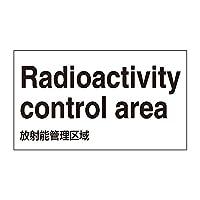 緑十字 外国語ステッカー GK6-E 英語 放射能管理区域 099106 (5枚1組)