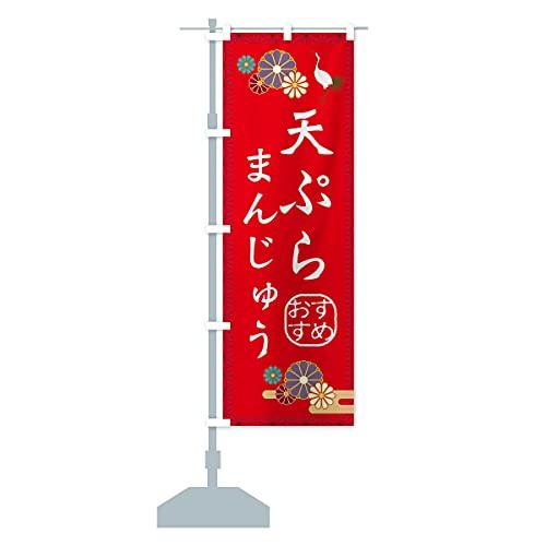 天ぷらまんじゅう のぼり旗 サイズ選べます(ショート60x150cm 左チチ)