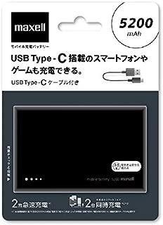 マクセル USB Type-Cケーブル付き モバイルバッテリー 5200mAh(ブラック) MPC-CW5200PBKTYC
