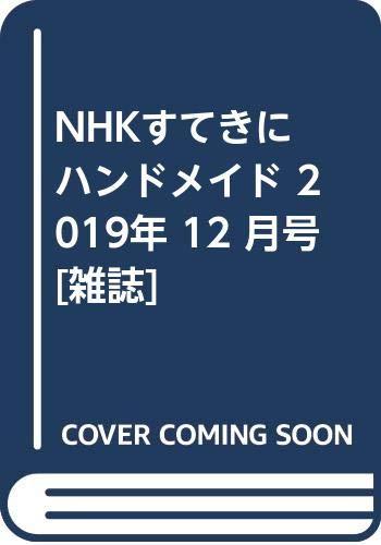 NHKすてきにハンドメイド 2019年 12 月号 [雑誌]