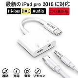 Type C イヤホン 変換アダプター USB C 2 in 1 イヤホン 変換ケーブル タイプC to 3.5mm イヤホンジャック 音楽+充電を同時に利用可 音声通話/音量調節/音楽 iPad Pro 12.9 2018/iPad Pro 11 /Google pixel 3/pixel 3XL Type-Cポートのデバイスに対応 (ホワイト)