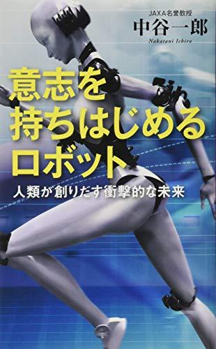 意志を持ちはじめるロボット (ベスト新書)