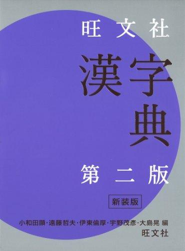 旺文社漢字典 新装版の詳細を見る
