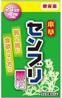 本草 センブリ顆粒 40包 3個セット 【指定医薬部外品】