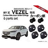 ホンダ 新型ヴェゼル (VEZEL) RV3,4,5,6 専用 カーボン柄ドアストライカー ドアヒンジカバー1台分 ドアカバー ドレスアップパーツ・アクセサリー 新型 VEZEL(カーボン柄)