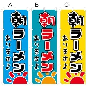 朝ラーメン のぼり旗(日本ブイシーエス)V0058 (朝ラーメン V0058-B)