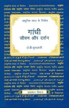 Gandhi Jeevan Aur Darshan
