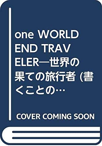 one WORLD END TRAVELER―世界の果ての旅行者 (書くことの魔法)