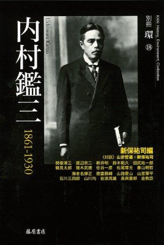 内村鑑三 1861-1930 (別冊『環』18)の詳細を見る