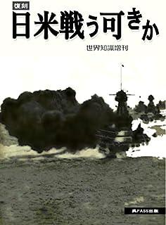 【大型本】日米戦う可きか 呉PASS復刻選書43 原題「日米戰ふ可きか」日米戦うべきか