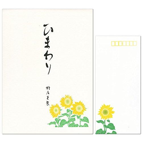 鳩居堂 シルク刷りレターセット ひまわり(向日葵) 便箋12枚(1柄)と封筒5枚セット