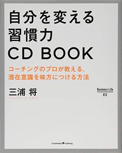 自分を変える習慣力 CD BOOK (Business Life 12)