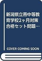 新潟県立燕中等教育学校2ヶ月対策合格セット問題集(15冊)