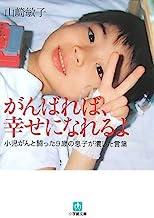がんばれば、幸せになれるよ〔小学館文庫〕: 小児がんと闘った9歳の息子が遺した言葉