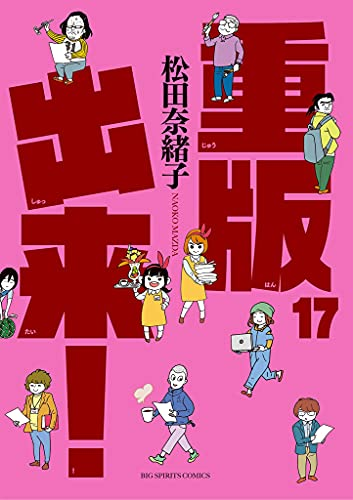 重版出来!(17) (ビッグコミックス) Kindle版