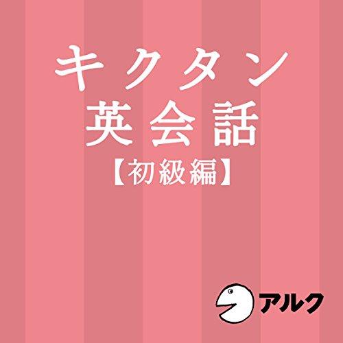 キクタン英会話【初級編】(アルク) Titelbild