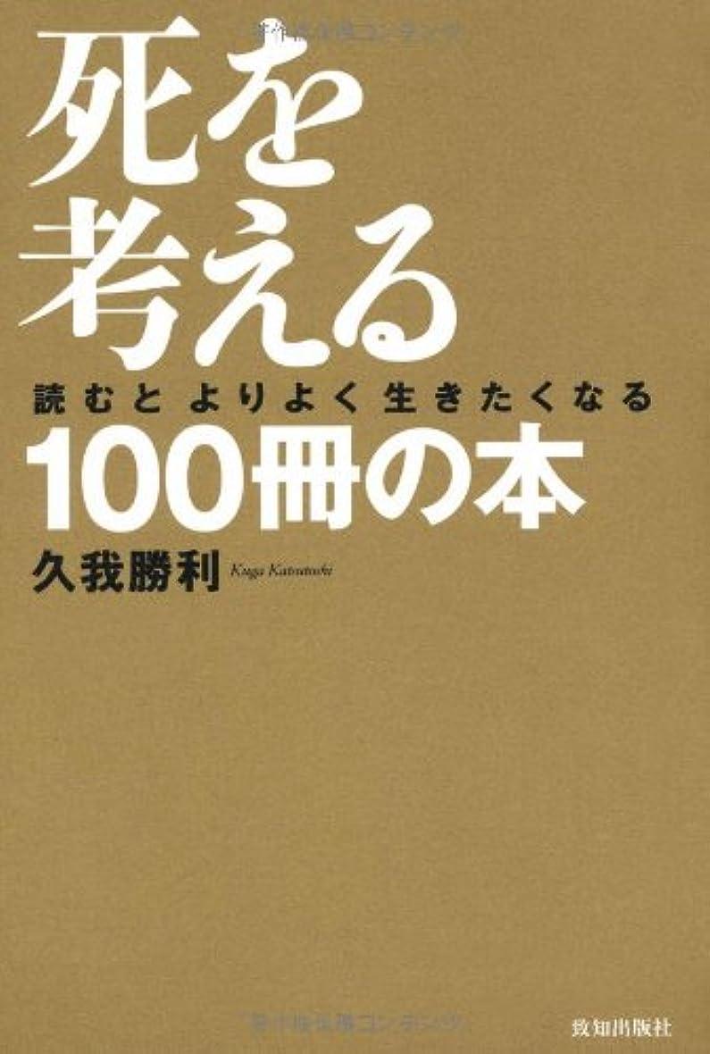 近所のラブ肉腫死を考える100冊の本