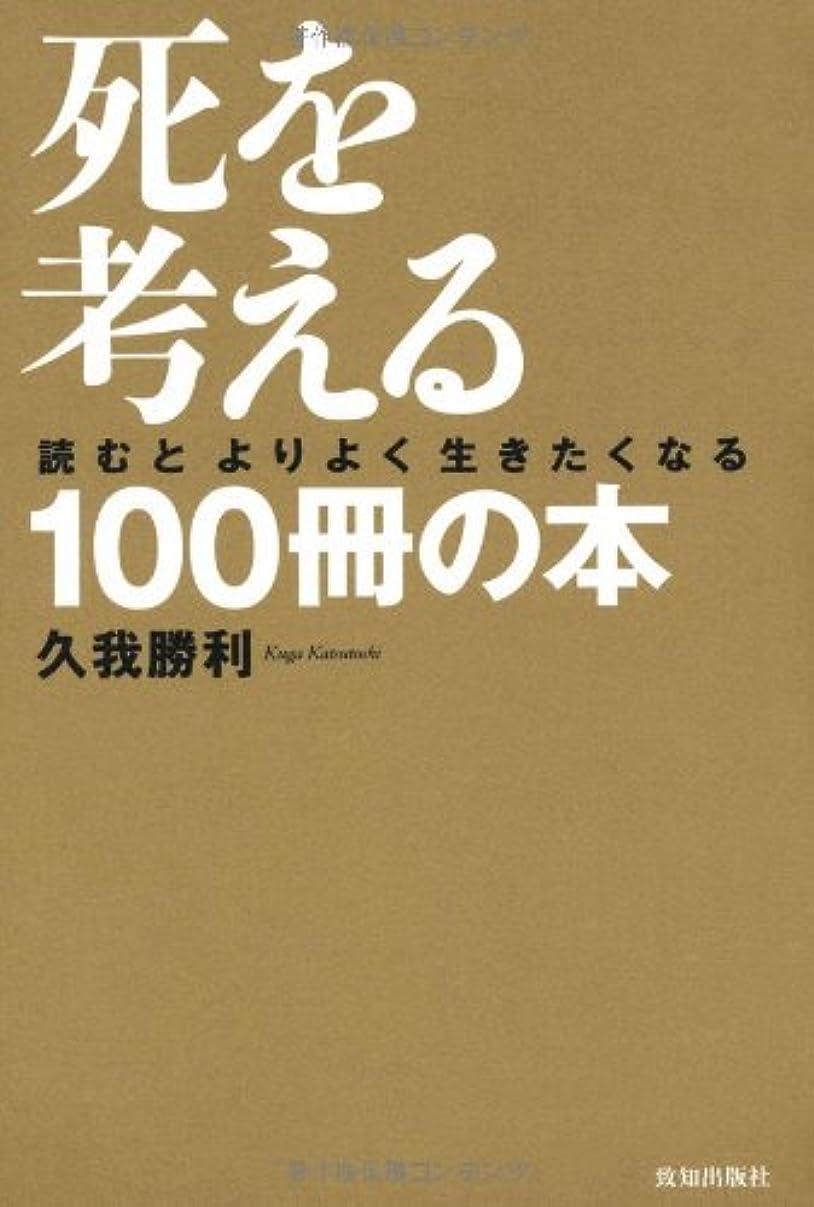 レガシーソロ一回死を考える100冊の本