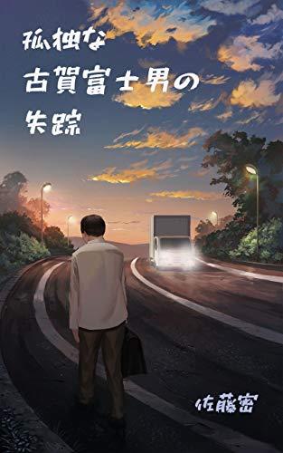 孤独な古賀富士男の失踪