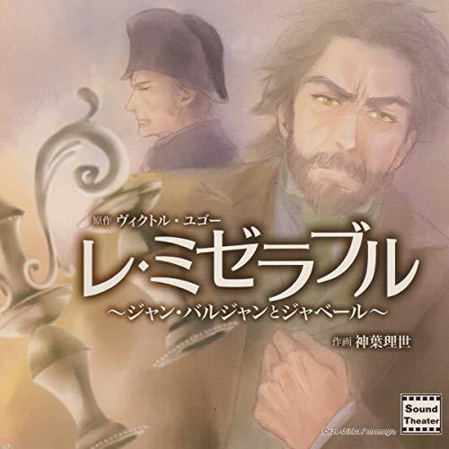 『レ・ミゼラブル 〜ジャン・バルジャンとジャベール〜』のカバーアート