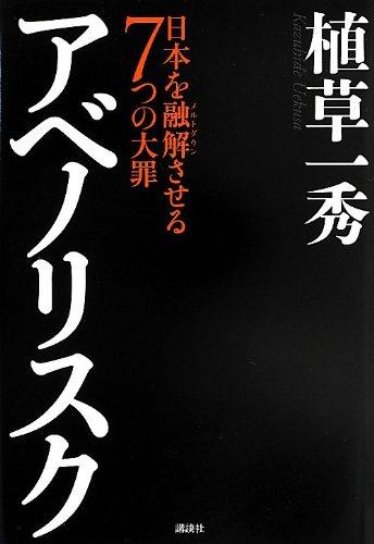 アベノリスク 日本を融解させる7つの大罪の詳細を見る