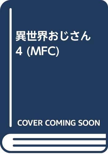異世界おじさん 4 (MFC)