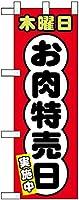 ハーフのぼり旗 木曜日 お肉特売日 No.68643 (受注生産)