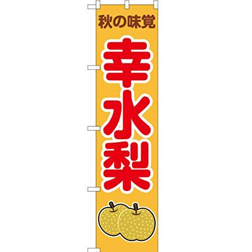【ポリエステル製】のぼり 秋の味覚 幸水梨(黄) JAS-268 [並行輸入品]