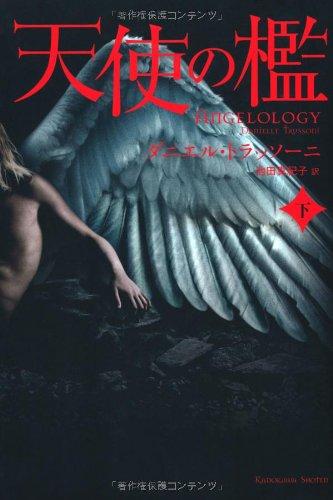 天使の檻 下