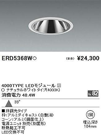 ENDO LEDグレアレスベースダウンライト ナチュラルホワイト4000K 白 埋込穴φ150mm 広角 ERD5368W(ランプ付?電源別売)
