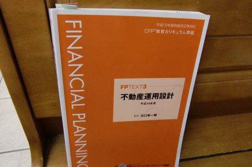 不動産運用設計 平成19年度 (FPテキスト)