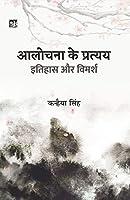Aalochana Ke Pratyay Itihas Aur Vimarsh