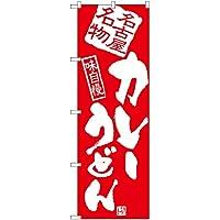 のぼり カレーうどん No.AKB-901 (三巻縫製 補強済み)