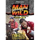 サバイバルゲーム MAN VS. WILD シーズン2 ~パタゴニア 前篇・後篇~ [DVD] [レンタル落ち]