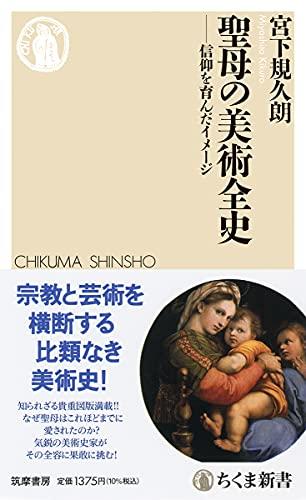 聖母の美術全史 ――信仰を育んだイメージ (ちくま新書)