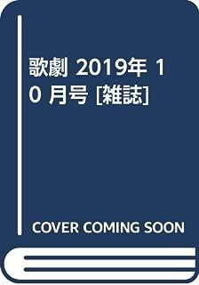 歌劇 2019年 10 月号 [雑誌]