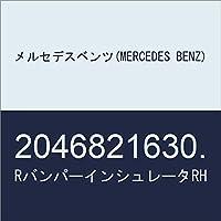 メルセデスベンツ(MERCEDES BENZ) RバンパーインシュレータRH 2046821630.