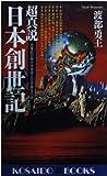 超真説 日本創世記―古事記が明かす地球と日本誕生の謎 (広済堂ブックス)