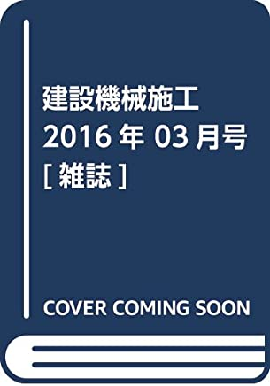 建設機械施工 2016年 03月号 [雑誌]