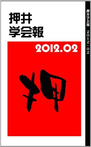 押井学会報2012.02
