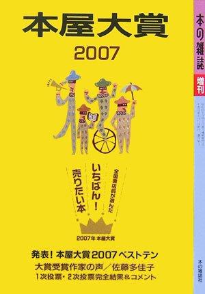 本屋大賞〈2007〉