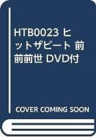 HTB0023 ヒットザビート 前前前世 [導入編] DVD付