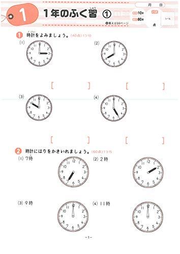 増進堂・受験研究社『小学特訓ドリル時こくと時間』