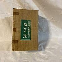 有田焼五客揃特選会 有田十窯 たとよう 鶴右衛門作アンティーク レトロ コレクション