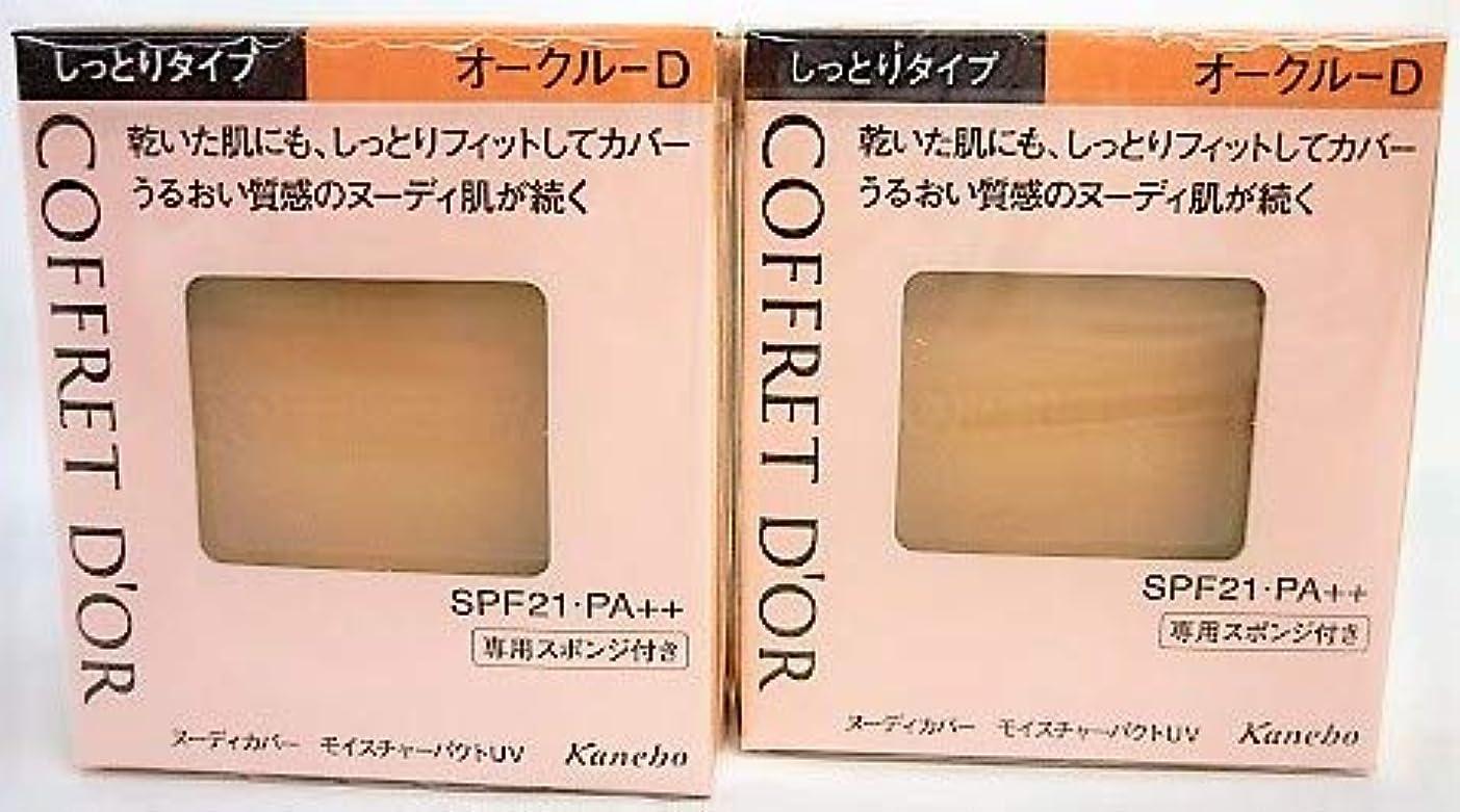 泥沼バー血色の良い[2個セット]コフレドール ヌーディカバー モイスチャーパクトUV オークルD 9.5g入り×2個
