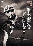 潜水艦ろ号未だ浮上せず[DVD]