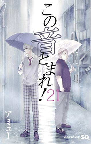 この音とまれ! 21 (ジャンプコミックス)